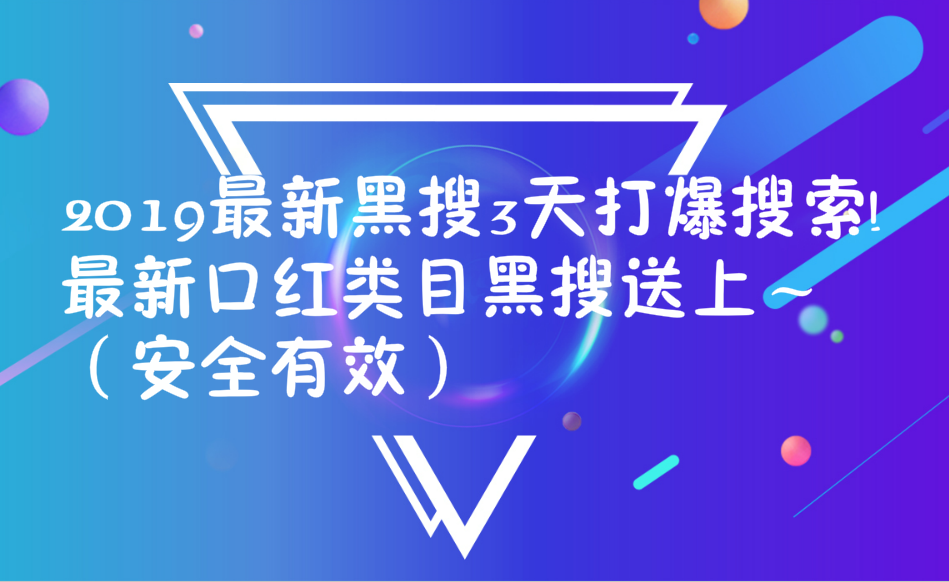 2019最新黑搜3天打爆搜索!最新口红类目黑搜送上~(安全有效)